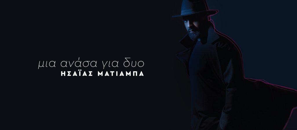 Mια ανάσα για δυο: Κυκλοφόρησε η νέα επιτυχία του Ησαΐα Ματιάμπα