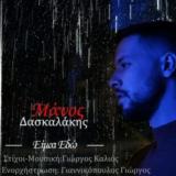 Eίμαι Εδώ: Μάνος Δασκαλάκης | Νέο Τραγούδι