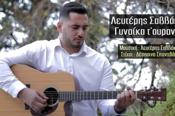 Λευτέρης Σαββάκης – Γυναίκα του ουρανού | Νέο τραγούδι