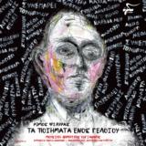Δημήτρης Κογιάννης: «Τα ποιήματα ενός γελοίου»