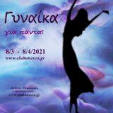 Ανοιχτή πρόσκληση σε εικαστικούς Για συμμετοχή στη διαδικτυακή, ομαδική έκθεση εικαστικών «Γυναίκα για πάντα!» του Ομίλου για την UNESCO Τεχνών, Λόγου & Επιστημών Ελλάδος