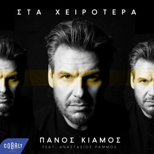 Πάνος Κιάμος feat. Αναστάσιος Ράμμος: Στα Χειρότερα | Νέα Κυκλοφορία
