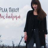 Μιρέλα Πάχου - Λάθος Διαδρομή | Νέο τραγούδι
