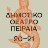 Δημοτικό θέατρο Πειραιά: Έντεκα λογοτεχνικά ταξίδια στο dithepi.gr