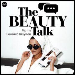 Soundis: Νέο επεισόδιο podcast «The Beauty Talk» με την Σουζάνα Κεγγίτση
