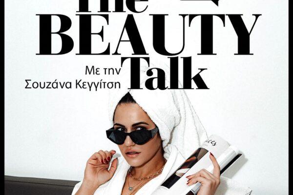 Soundis: Νέο επεισόδιο podcast «The Beauty Talk» με την Σουζάνα Κεγγίτση»