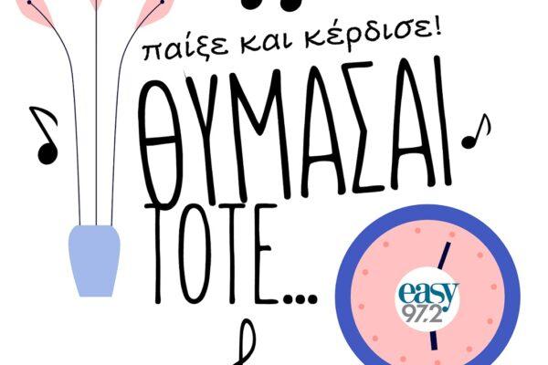 Η πρωινή εκπομπή του easy 97,2 «EASY BREAKFAST» συνεχίζει να μοιράζει δώρα
