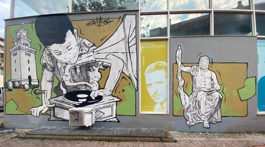 """""""Η Τέχνη του Δρόμου"""" της ΕΡΤ3 στην πόλη των Τρικάλων"""