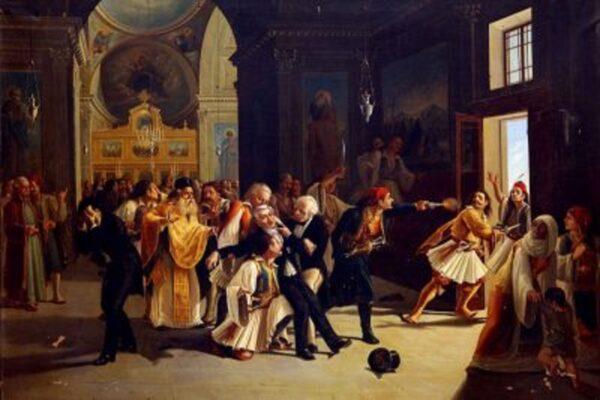 «…και εγένετο Ελλάς»: Η ζωή και το έργο του μεγάλου Έλληνα πολιτικού, Ιωάννη Καποδίστρια