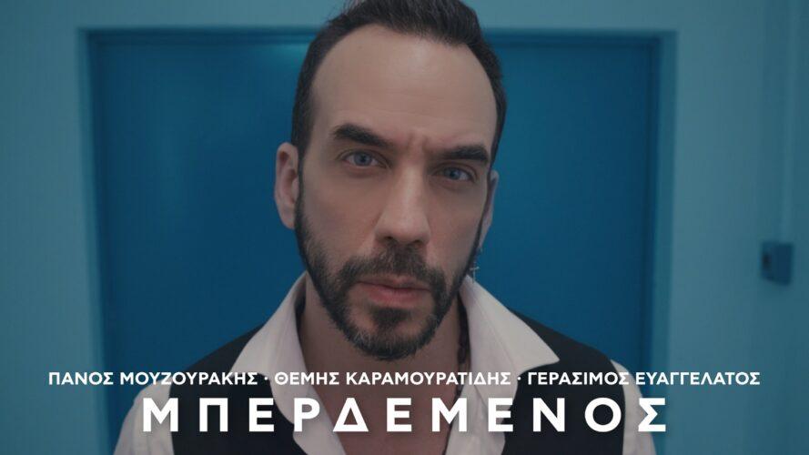 Ο Πάνος Μουζουράκης δηλώνει «Μπερδεμένος» στο νέο του βίντεο κλιπ… ή μήπως όχι;