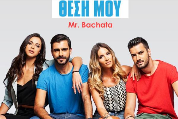 Mr. Bachata – Έλα Στη Θέση Μου (Soundtrack)