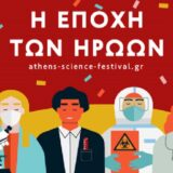 Athens Science Virtual Festival 2021 on demand