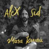 Alex Sid - Μάτια Κλειστά: Το τραγούδι από τις «Άγριες Μέλισσες» πέτυχε διάκριση στο Shazam