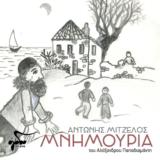 """Αντώνης Μιτζέλος - """"Μνημούρια""""   Νέο τραγούδι"""