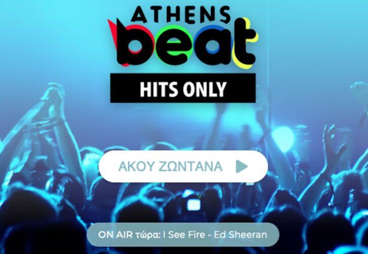ATHENS beat: όλα τα HIT της παγκόσμιας δισκογραφίας σε ένα ραδιόφωνο αποκλειστικά στο SOUNDIS!