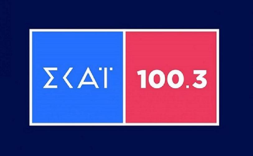 ΣΚΑΪ 100,3: Ο κυρίαρχος των γεγονότων…