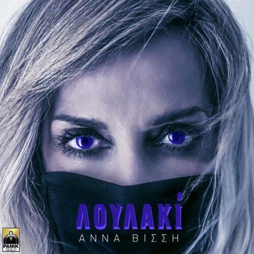 Άννα Βίσση – Λουλακί: Το νέο της music video κυκλοφορεί!