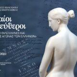 H Αμερικανική Σχολή Κλασικών Σπουδών στην Αθήνα παρουσιάζει: Γενναίοι και Ελεύθεροι. Αμερικανοί Φιλέλληνες και ο «ένδοξος Αγώνας των Ελλήνων»(1776-1866)