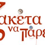 Ζακέτα να πάρεις: Η σειρά που έσπασε το κοντέρ τηλεθέασης της ΕΡΤ