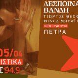 Η Δέσποινα Βανδή με νέο τραγούδι αποκλειστικά στον Ρυθμό 94.9