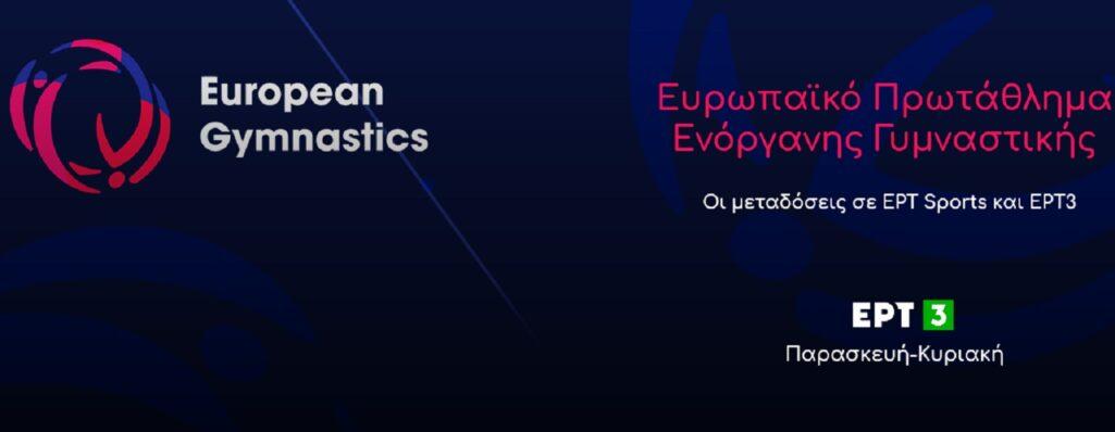 Ευρωπαϊκό Πρωτάθλημα Ενόργανης Γυμναστικής, FL και BL, το Σαββατοκύριακο στην ΕΡΤ3