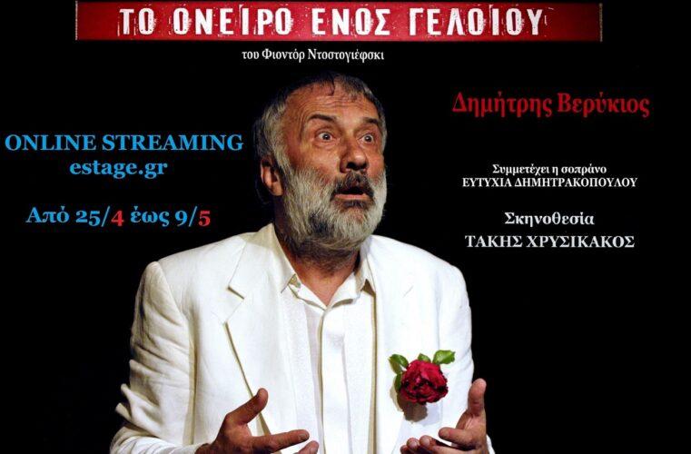 Το όνειρο ενός γελοίου του Φ. Ντοστογιέφσκι με τον Δημήτρη Βερύκιο σε on line streaming