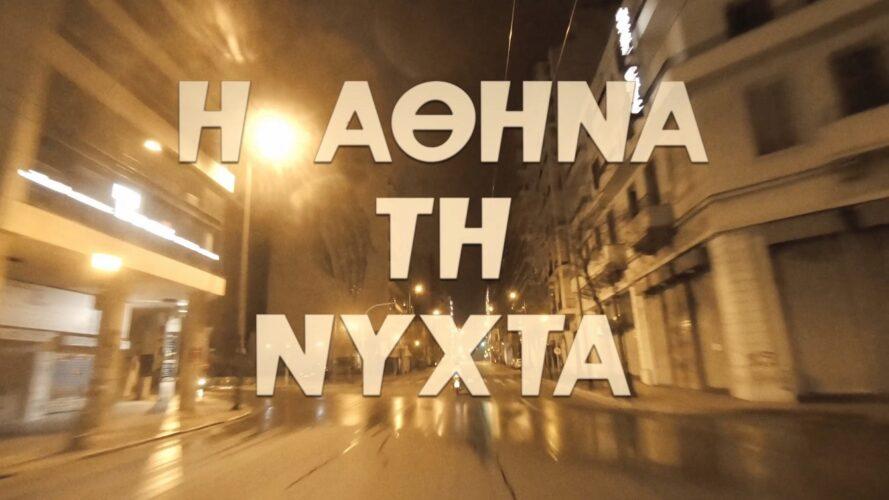 11ΜΜ - Ένα ντοκουμέντο του Διαμαντή Καραναστάση στην Αθήνα της ατέλειωτης σιωπής, με την επιβλητική υπόκρουση του MOBY