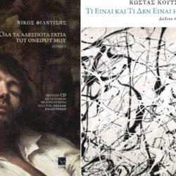 Παγκόσμια Ημέρα Βιβλίου: Η Μικρή Άρκτος παρουσιάζει τα 2 νέα της βιβλία