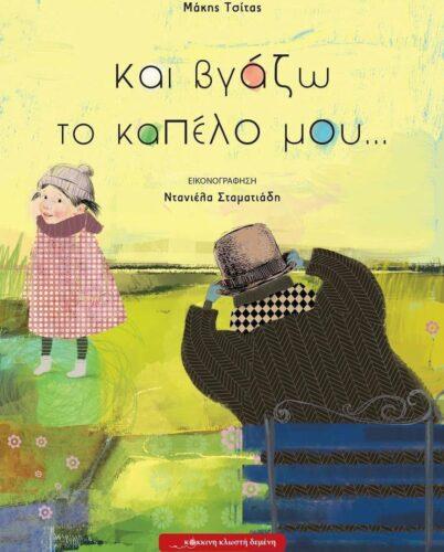 Και βγάζω το καπέλο μου…: Ένα βιβλίο που πρέπει να διαβάσουν όλα τα παιδιά μαζί με τους γονείς και τους δασκάλους τους