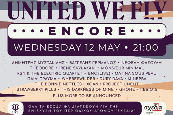"Encore | Ένα τραγούδι για τη ""Σχεδία"" || Δείτε τη live streaming συναυλία by United We Fly και συνεισφέρετε στο έργο της ""Σχεδίας"""