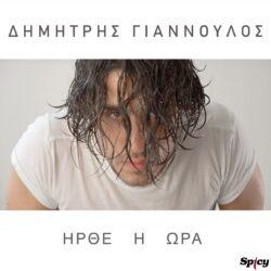 Δημήτρης Γιαννούλος «Ήρθε η ώρα» Νέο Single & Video Clip