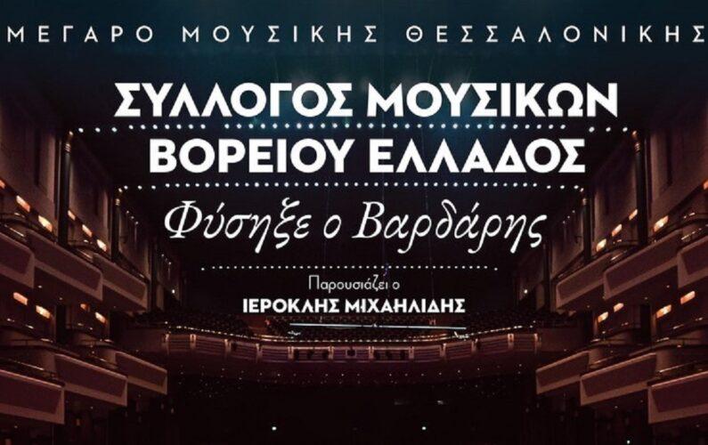 """""""Φύσηξε ο Βαρδάρης"""" μια μοναδική συναυλία Κυριακή και Δευτέρα του Πάσχα στην ΕΡΤ3"""
