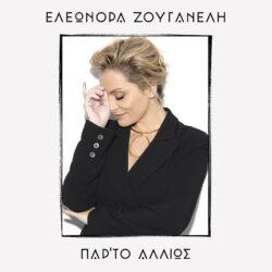 Παρ' Το Αλλιώς: Νέο ψηφιακό album από την Ελεωνόρα Ζουγανέλη