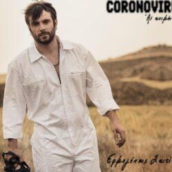 Ερμογένης Σκιτίνης – Coronovirus (Άι Κοιμήσου…): Το τραγούδι & video clip που εκφράζει όλα όσα θέλουμε να πούμε