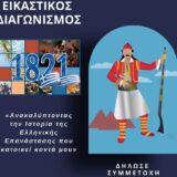 Ο Πανελλήνιος Εικαστικός Διαγωνισμός του Ιδρύματος Μείζονος Ελληνισμού συνεχίζεται