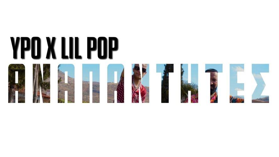 """YPO: Με fun διάθεση στο νέο του βίντεο κλιπ """"Αναπάντητες"""""""