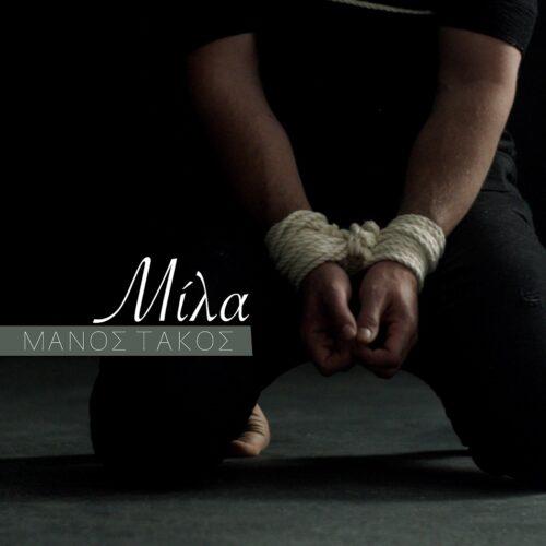 Μάνος Τάκος - Μίλα: Το ελληνικό #MeToo απέκτησε τραγούδι!