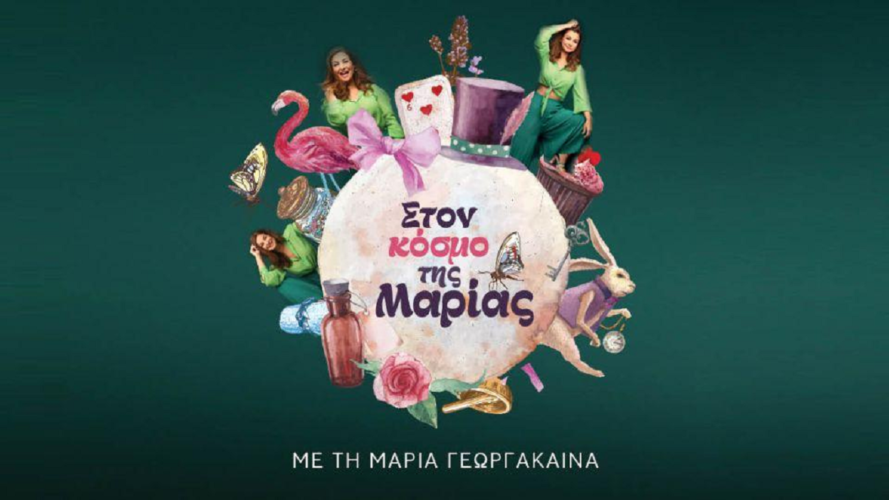 Soundis.gr-Νέα σειρά Podcast: Στον κόσμο της Μαρίας, με την Μαρία Γεωργάκαινα