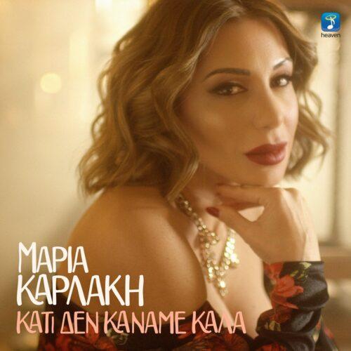 Μαρία Καρλάκη - Κάτι δεν κάναμε καλά | Νέα Κυκλοφορία