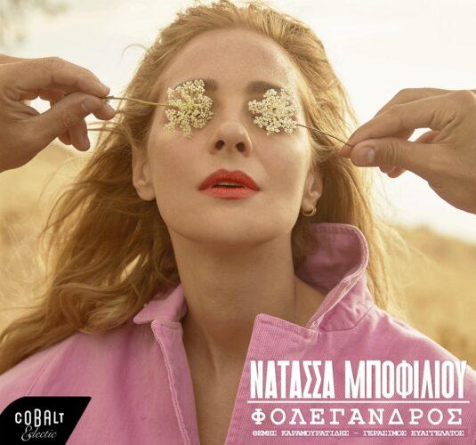 """Νατάσσα Μποφίλιου - Φολέγανδρος   Νέο single από το άλμπουμ """"Η Εποχή του Θερισμού"""""""
