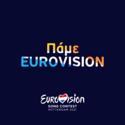 Η αντίστροφη μέτρηση για τη Eurovision αρχίζει στο «φλΕΡΤ»