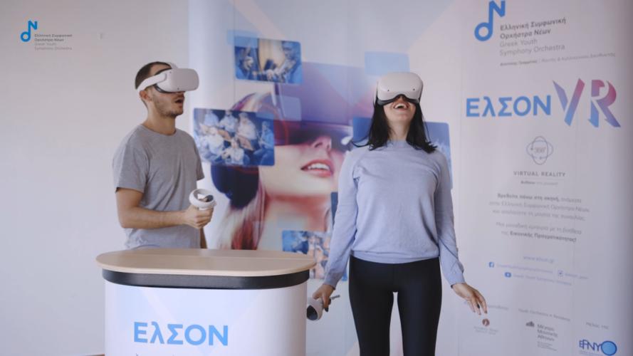 EλΣΟΝ VR: Η Ελληνική Συμφωνική Ορχήστρα Νέων μπαίνει στην εποχή της Εικονικής Πραγματικότητας.