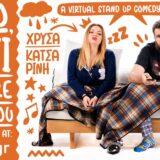Α εδώ, σπίτι: Ένα virtual stand up comedy special με το Θωμά Ζάμπρα και τη Χρύσα Κατσαρίνη