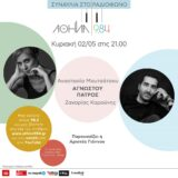 Συναυλία στο Ραδιόφωνο: Αθήνα 9,84 με τους Αναστασία Μουτσάτσου και Ζαχαρία Καρούνη