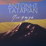 Αντώνης Ταταριάν - Πιο Ψηλά Ι Νέα Κυκλοφορία