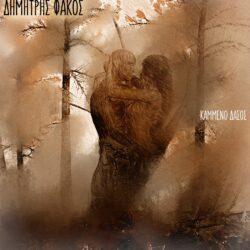 Δημήτρης Φάκος, Άκης Τουρκογιώργης, feat. Tina Karle – Καμμένο Δάσος | Νέα Κυκλοφορία