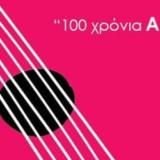 Το Φεστιβάλ Κιθάρας Καλαμάτας γιορτάζει τα εκατό χρόνια από τη γέννηση του Astor Piazzolla