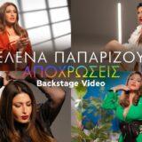 Έλενα Παπαρίζου: Δείτε πώς γυρίστηκαν τα νέα της βίντεο κλιπ