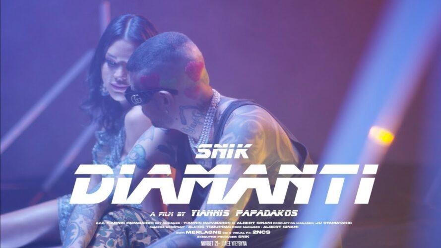 """Το νέο βίντεο κλιπ του SNIK είναι εντυπωσιακό σαν """"Διαμάντι"""""""