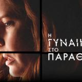 The Woman in the Window: Κυκλοφόρησε το επίσημο trailer της ταινίας